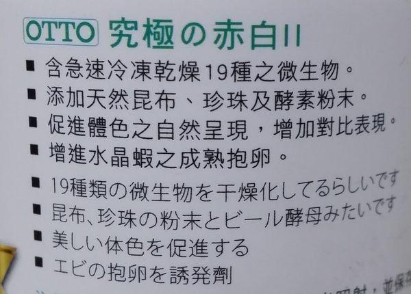 【西高地水族坊】OTTO奧圖 水晶蝦專用(究極赤白 II)飼料35g