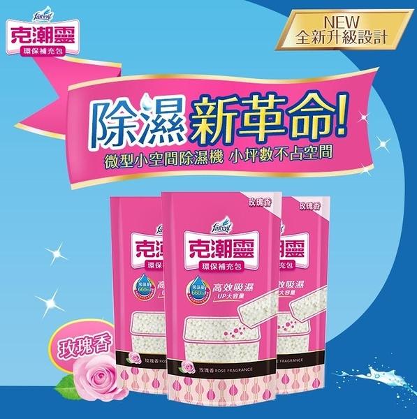 克潮靈除濕桶補充包-玫瑰香(3入)