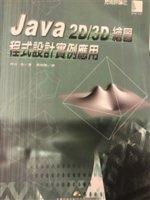 二手書博民逛書店 《JAVA 2D/3D繪圖程式設計實例應用(附CD)》 R2Y ISBN:9575275802│周明憲