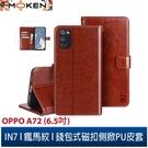 【默肯國際】IN7瘋馬紋 OPPO A72 (6.5吋) 錢包式 磁扣側掀PU皮套 手機皮套保護殼