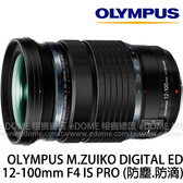 OLYMPUS M.ZUIKO ED 12-100mm F4 IS PRO (24期0利率 免運 元佑公司貨) EZ-M1210PRO 防塵 防滴