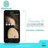 ☆愛思摩比☆NILLKIN Asus ZenFone C Amazing H 防爆鋼化玻璃貼 9H 硬度
