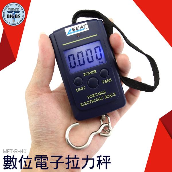 利器五金 電子式手提拉力秤 拉力計 拉力秤 行李秤 快遞秤 料理秤 吊秤 磅秤 勾秤 廚房秤 RH40