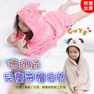 現貨-珊瑚絨兒童帶帽浴巾 兒童披風斗篷 兒童浴巾 動物造型斗篷 多款可選【C005】『蕾漫家』