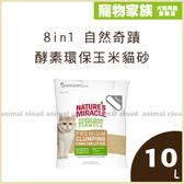 寵物家族-【3包免運組】8in1 自然奇蹟酵素環保玉米貓砂10L
