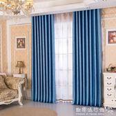 簡約現代遮光窗簾成品訂製歐式加厚落地窗簾客廳臥室陽台隔熱igo  歐韓流行館
