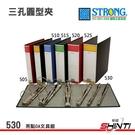 STRONG 自強 530 三孔圓型夾 A4(310X95X307mm) 資料夾 檔案夾 公文夾 文件夾【亮點OA】