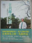 【書寶二手書T7/保健_GDM】在我離去之前-從醫師到病人我的十字架_楊育正