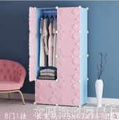 簡易衣櫃子簡約現代經濟型組裝組合實木兒童塑料布宿舍小衣櫥收納LX 衣間迷你屋