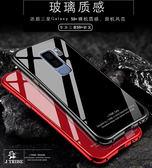 三星 Galaxy S9 Plus 鋁合金金屬邊框 後鋼化玻璃 手機殼 磨砂金屬邊框 防刮防撞 後背鋼化玻璃