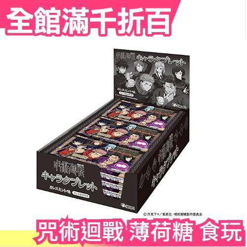 日本 【一盒12入 全20款】日版 BANDAI 咒術迴戰 黑醋栗薄荷糖 食玩 貼紙 五條悟【小福部屋】