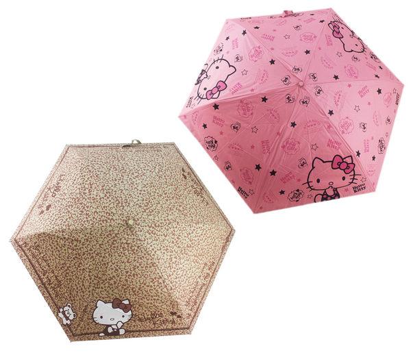 【卡漫城】 Hello Kitty 圖樣 兩種可選 三折傘 雨傘 ㊣版 三麗鷗 凱蒂貓 輕便 隨身攜帶 抗UV 台版