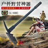 【99購物85折】折疊鏟工兵鏟多功能錳鋼戶外折疊