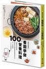 越簡單越健康!看圖學做100分營養料理:顛覆傳統料理習慣,學會針對...【城邦讀書花園】