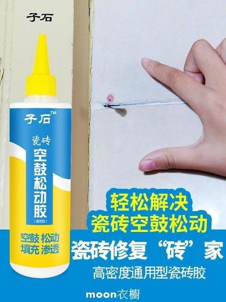 牆地磁磚空鼓鬆動異響注射修復劑瓷磚灌縫修補強力黏合劑膠液家用