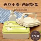 創意手提帶蓋層飯盒便攜保溫長方形分格餐具便當盒 喵小姐
