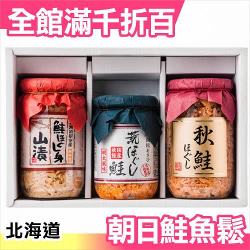 【小福部屋】日本 北海道朝日鮭魚鬆 知床產鮭魚鬆 來自大海的味道 3入組【新品上架】