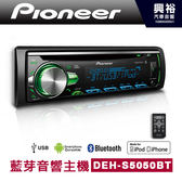 【Pioneer】DEH-S5050BT CD/MP3/WMA/USB/AUX/iPod/iPhone 藍芽主機*支援安卓.MIXTRAX混音.先鋒公司貨