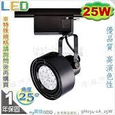 【LED軌道燈】LED 25W。台灣晶片。黑款 黃光 鋁製品 造型款 優品質※【燈峰照極my買燈】#gH034-1