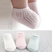 童襪 春夏款簍空網眼透氣薄款船襪(無防滑) B6B016