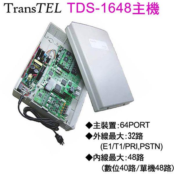 【原廠公司貨】傳康TDS-1648數位交換機主機套餐