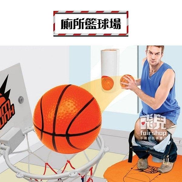 【妃凡】大號不無聊 Toilet Basketball 廁所籃球場 投籃機 馬桶 過年遊戲 闔家歡樂 投籃比賽 B1.5-1