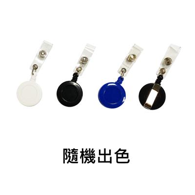AC522素面伸縮拉環附夾(證件套/派司套/識別套用)