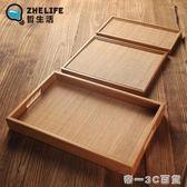 竹制木托盤家用茶盤長方形茶杯托盤北歐面包盤木質端菜餐盤水果盤【帝一3C旗艦】IGO