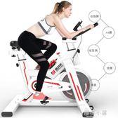 麥特龍動感單車超靜音健身車家用室內健身器材鍛煉腳踏運動自行車QM『櫻花小屋』