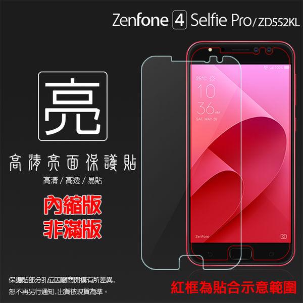 ◆亮面螢幕保護貼 ASUS 華碩 ZenFone 4 Selfie Pro ZD552KL Z01MDA 保護貼 軟性 亮貼 亮面貼 保護膜 手機膜