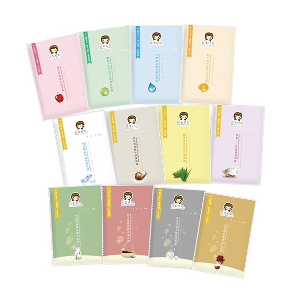玩美日記 水絲布面膜系列 1片入【BG Shop】多款可選