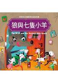 狼與七隻小羊 寶寶的12個經典童話故事3