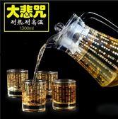 佛經杯 大悲咒水壺家用玻璃冷水壺 大容量1.3L鴨嘴壺套餐水晶杯佛經 曼慕衣櫃