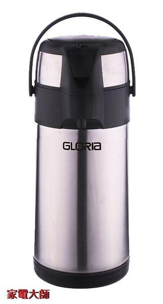 家電大師 GLORIA 不鏽鋼氣壓式真空保溫保冷瓶(3L) GLA-300 【全新】