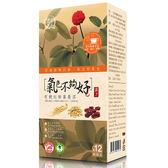謙善草本 有機紅妍蔘棗茶(12包/盒)