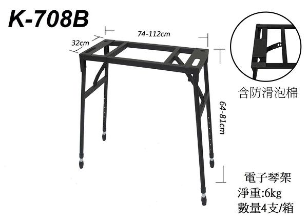 凱傑樂器 STANDER K-708B 電子琴架 KEYBOARD架 ㄇ字型