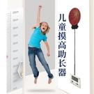 助長神器摸高跳引體向上單杠小孩兒童少年學生家用健身器材不打烊【快速出貨】