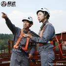 安全繩 高空作業安全帶空調安裝五點式戶外...