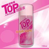 潤滑液 情趣用品 TOP潤滑液(超熱感)-150ml『包裝私密-芯love』