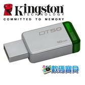【免運費】 KingSton 金士頓 DataTraveler 50 16GB / 16G USB 3.0 隨身碟 DT50 usb3.1