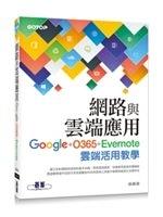 二手書博民逛書店《網路與雲端應用:Google、O365、Evernote雲端活