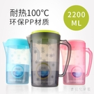 耐熱高溫冷水壺 大容量塑料涼水壺 豆漿果...