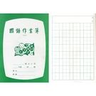 國小低年級國語作業簿 4行x8格 NO.26101A X 10本入