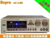 Bepro AK-A188 DSP ECHO 升降KEY 音樂擴展 訊號靈敏度開關