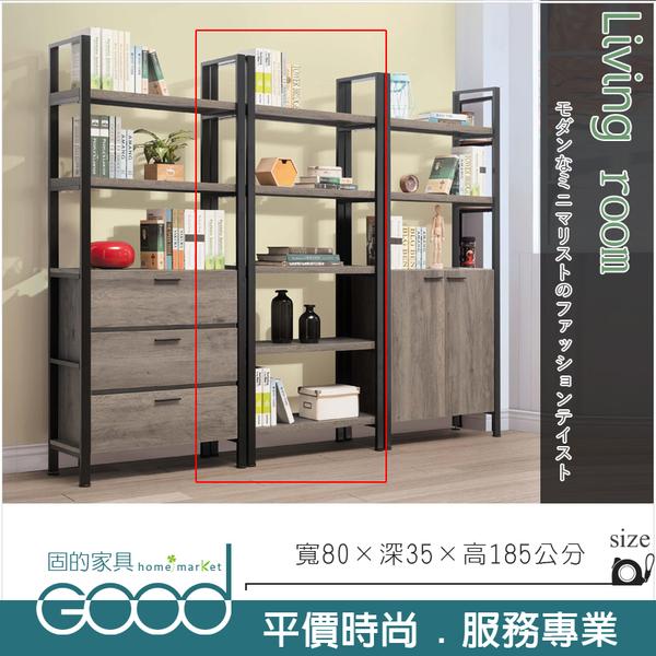 《固的家具GOOD》52-16-ADC 保羅古橡2.7尺置物架【雙北市含搬運組裝】