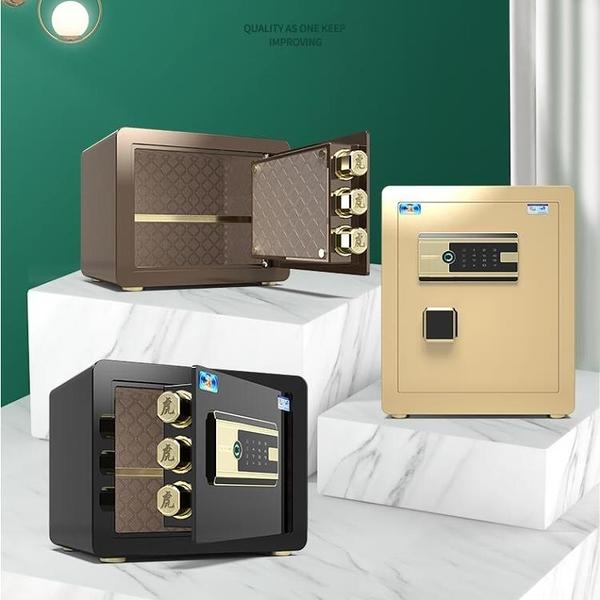 虎牌保險柜家用小型保險箱全鋼防盜可隱藏入墻固定床頭柜夾萬箱學生宿舍入柜保管箱