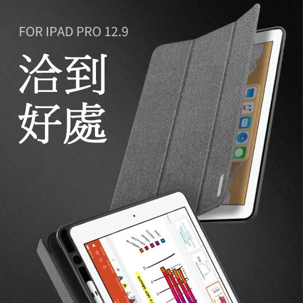 蘋果 iPad Pro 12.9 2017 緞紋DOMO系列 平板皮套 平板保護套 筆槽 三折式支架 智能休眠 平板套