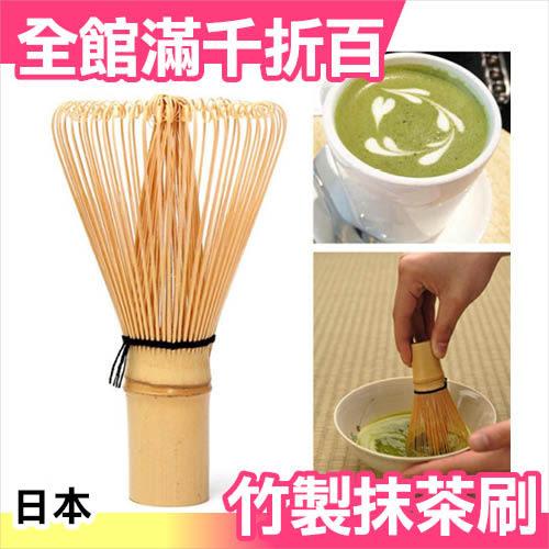 日本原裝 抹茶刷 百本立 天然竹製 日式茶筅 京都府 宇治市【小福部屋】