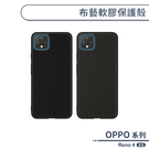 OPPO Reno 4 5G 布藝軟膠保護殼 手機殼 保護套 防摔殼 軟殼