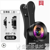 廣角鏡頭 手機鏡頭超廣角微距微攝像頭高清專業拍攝蘋果x外置通用拍照神器 爾碩 雙11